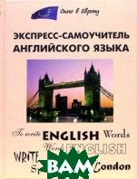 Экспресс-самоучитель английского языка  Загородний Е.С.  купить