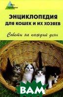 Энциклопедия для кошек и их хозяев: Советы на каждый день.  Мельников купить