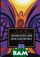 Энциклопедия оккультизма. Том 1  Г.О.М. купить
