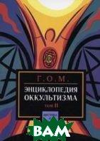 Энциклопедия оккультизма. Том 2  Г.О.М. купить