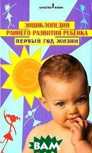 Энциклопедия раннего развития ребенка: Первый год жизни  Федотов М.В.  купить