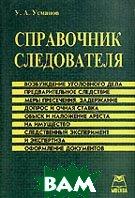 Справочник следователя  Усманов У.А. купить