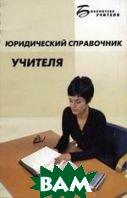 Юридический справочник учителя  Воронин В.А., Коваль О.Ю. купить