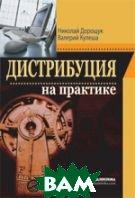 Дистрибуция на практике   Дорощук Н.Б., Кулеша В. В. купить