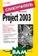 Microsoft Project 2003. Самоучитель   Сингаевская Галина Ивановна купить