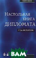 Настольная книга дипломата  Фельтхэм Р.Д. купить