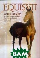 Информационный бюллетень Федерации конного спорта Украины Equisvit. Конный мир Днепропетровской и Кировоградской областей   купить