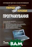 Програмування. Перші кроки   А. Б. Ставровський, Т.  О.  Карнаух купить