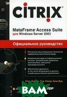 Citrix MetaFrame Access Suite ��� Windows Server 2003. ����������� �����������  ���� ������, ��� �����, ���� ��� ������