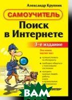 Поиск в Интернете: Самоучитель. 3-е изд.  Крупник А. Б. купить