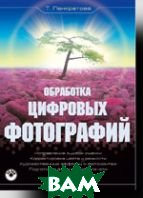 Обработка цифровых фотографий (+CD)  Панкратова Т. В. купить