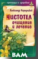 Чистотел: очищение и лечение  А.Кородецкий купить