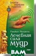 Лечебная сила мудр: йога для рук. Секреты индийских мудрецов    РанжитМоханти купить