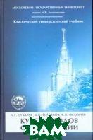 Курс методов оптимизации. Серия `Классический университетский учебник`. Издание 2  Сухарев А.Г. купить