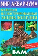 Мир аквариума. Большая иллюстрированная энциклопедия  Плонский В.Д. купить
