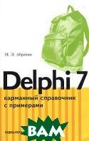 Delphi 7. Карманный справочник с примерами  Абрамян М.Э. купить