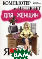 Компьютер и Интернет для Женщин. Учебное пособие   Мирошникова Э. купить