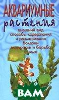 Аквариумные растения  Плонский В.Д. купить