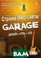 Строим Web-сайты. Дизайн HTML CSS  Кэмпбел М. купить
