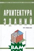 Архитектура зданий. Учебное пособие  Вильчик Н.П. купить