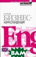 Бизнес-корреспонденция на английском языке  Кутний Е. купить