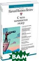 С чего начинается лидер. Серия `Классика Harvard Business Review`  Коллектив авторов купить