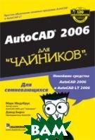 AutoCAD 2006 для `чайников`   Марк Мидлбрук, Дэвид Бирнз купить