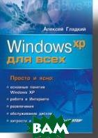 Windows XP для всех   Гладкий А. А. купить