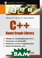 C++ Boost Graph Library. Библиотека программиста  (в оригинале `The Boost graph library: user guide and reference manual`)  Сик Дж., Ли Л., Ламсдэйн Э. купить