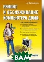 Ремонт и обслуживание компьютера дома   Ватаманюк А. И. купить