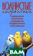 Волнистые попугайчики: 89 вариаций. Содержание. Кормление. Разведение. Профилактика заболеваний  Винс Т. купить