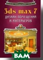 Дизайн помещений и интерьеров в 3ds max 7 (+CD)  Рябцев Д. В. купить