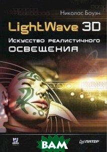 LightWave 3D. Искусство реалистичного освещения (в оригинале `LightWave 3D 7.5 lighting`)  Боуэн Н. (Nicholas Boughen) купить