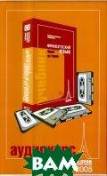 Аудиокурс `Французский язык` 2005  Попова И.Н., Казакова Ж.А., Ковальчук Г.М.  купить