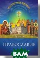 Православие. Серия `Религии мира`  Чумакова Т. В. купить