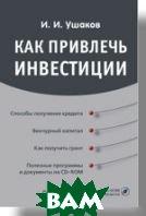 Как привлечь инвестиции (+CD)   Ушаков И. И. купить