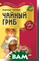 Чайный гриб против 100 болезней   Стогова Н. купить