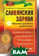 Славянская здрава   Мешалкин В. Э. купить