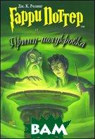 Гарри Поттер и Принц Полукровка  Джоан Кэтлин Ролинг  купить