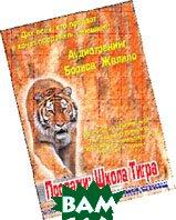 Аудиотренинг «Продажи: Школа Тигра»  Борис Жалило купить
