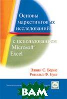Основы маркетинговых исследований с использованием Microsoft Excel / Basic Marketing Research Using Microsoft Excel Data Analysis  Элвин С. Бернс, Рональд Ф. Буш / Alvin C. Burn, Ronald F. Bush купить