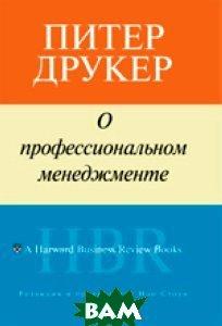 О профессиональном менеджменте / On the Profession of Management  Питер Ф. Друкер / Peter F. Drucker купить
