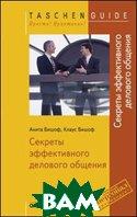 Секреты эффективного делового общения TASCHEN GUIDE. Просто! Практично! 2-е издание  Бишоф К., Бишоф А.  купить