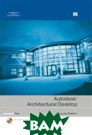 Autodesk Architectural Desktop   Уильям Уайатт купить