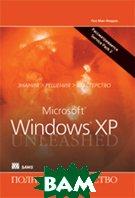 Microsoft Windows XP. Полное руководство 2-е издание  Пол Мак-Федрис купить