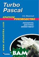 Turbo Pascal. Краткое руководство   Меженный Олег Анисимович купить