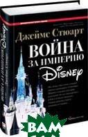 ����� �� ������� Disney / DisneyWar   ������ ������ / James B. Stewart  ������