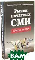 Рынок печатных СМИ в России и в мире  Дмитрий Мартынов, Александр Оськин  купить