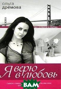 Я верю в любовь  Ольга Дремова купить