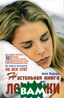 Настольная книга лентяйки  Анна Лодырь купить